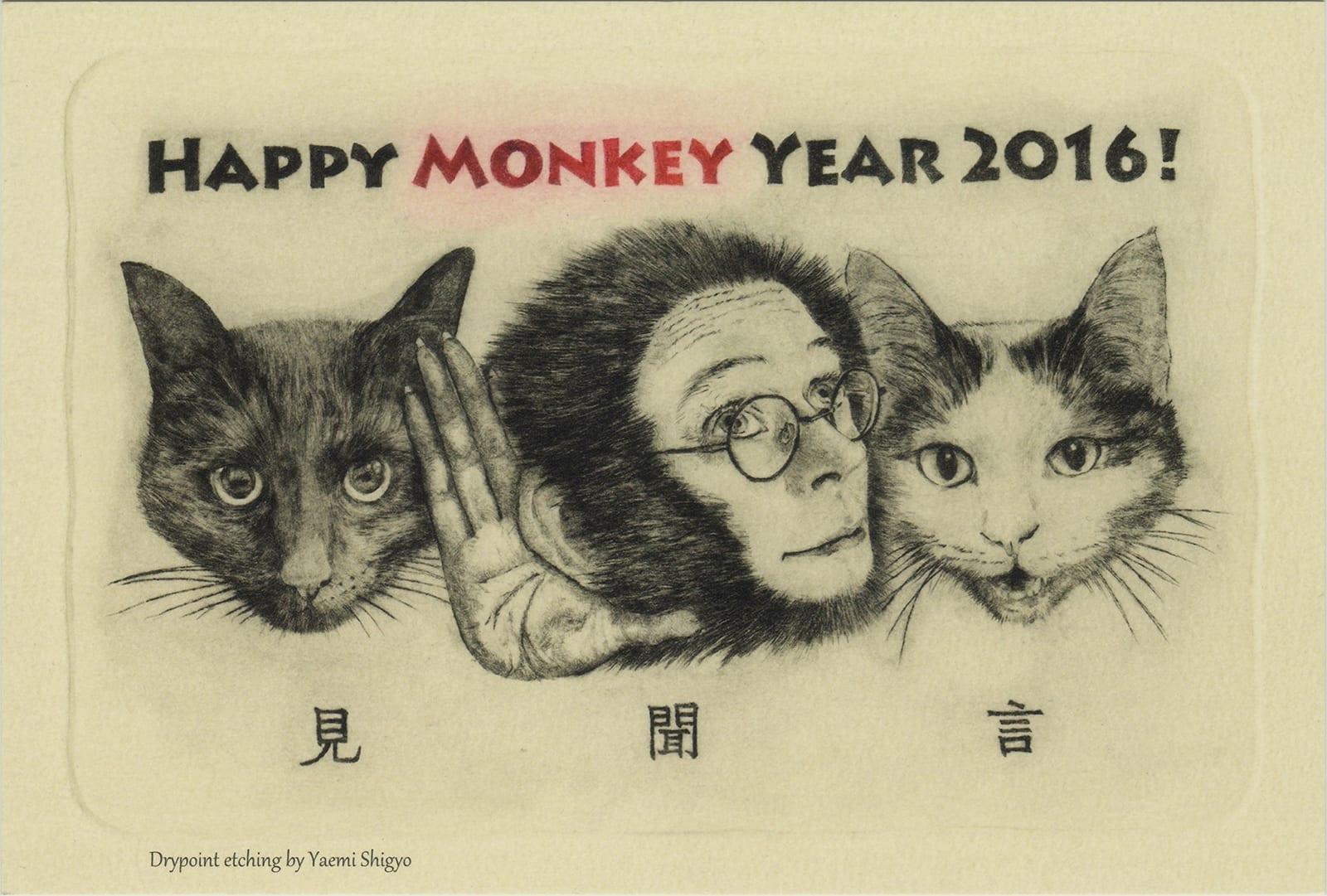 2016年 (平成28年) 年賀状:申年 (front)