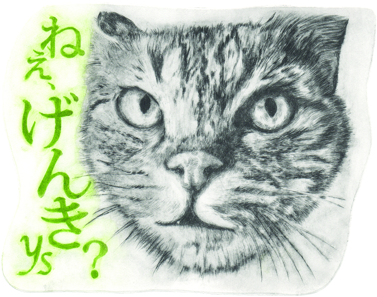Greetings! Are you OK? (drypoint etching by Yaemi Shigyo)