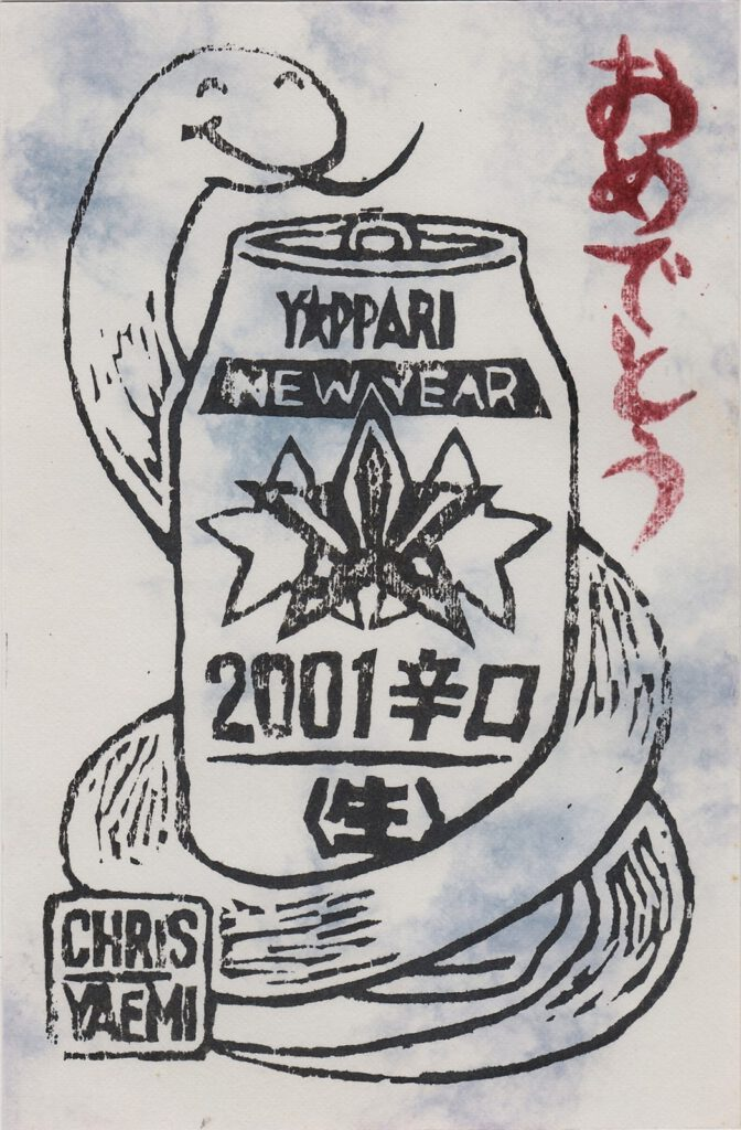 2001 (Heisei 13) New Year's Card: Year of the Snake