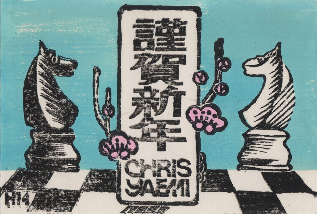 2002 (Heisei 14) New Year's Card: Year of the Horse