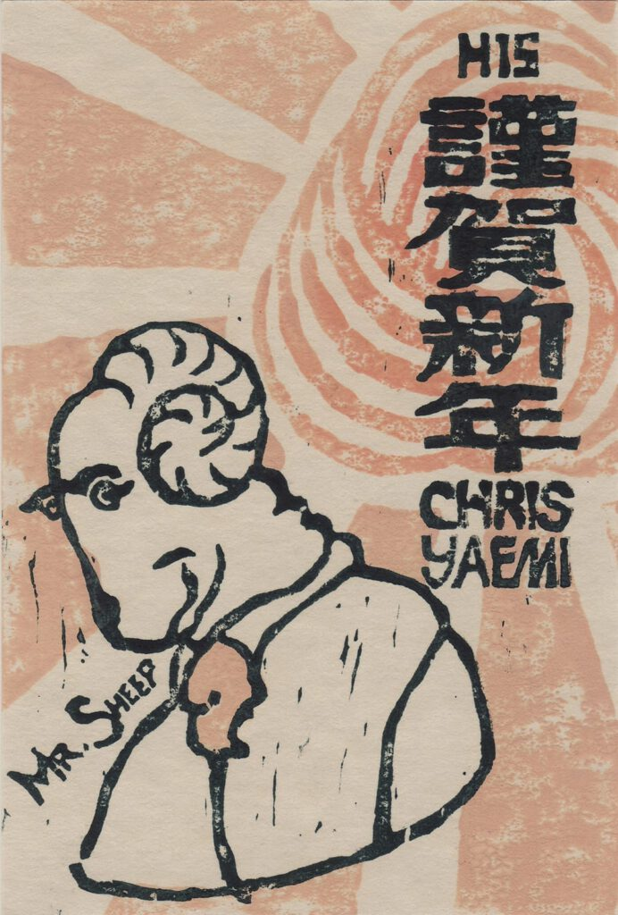 2003 (Heisei 15) New Year's Card: Year of the Sheep