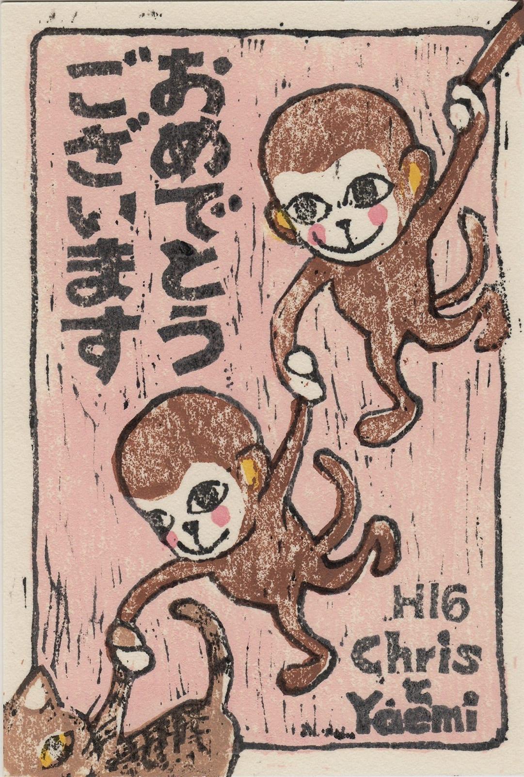 2004 (Heisei 16) New Year's Card: Year of the Monkey