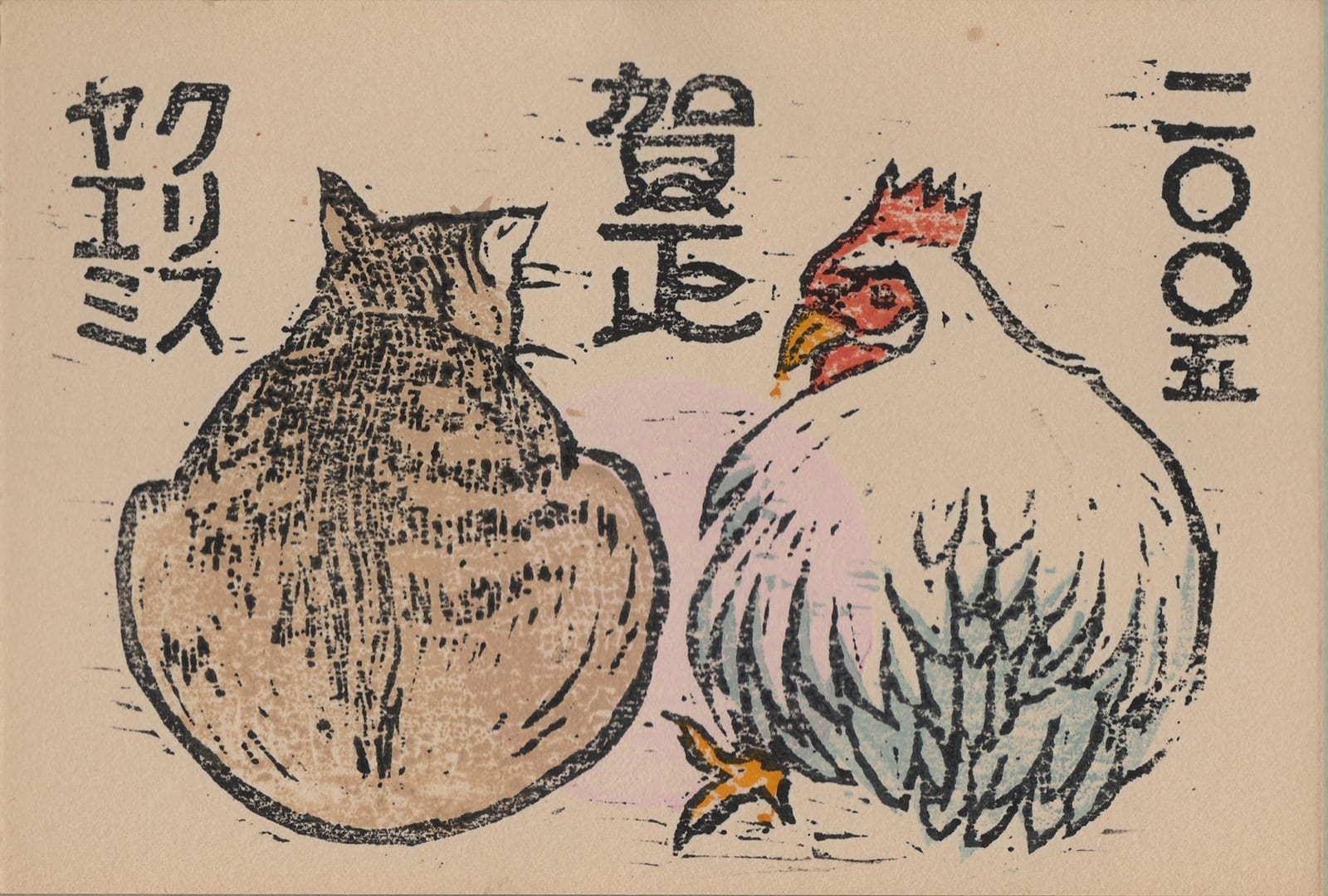 2005 (Heisei 17) New Year's Card: Year of the Rooster