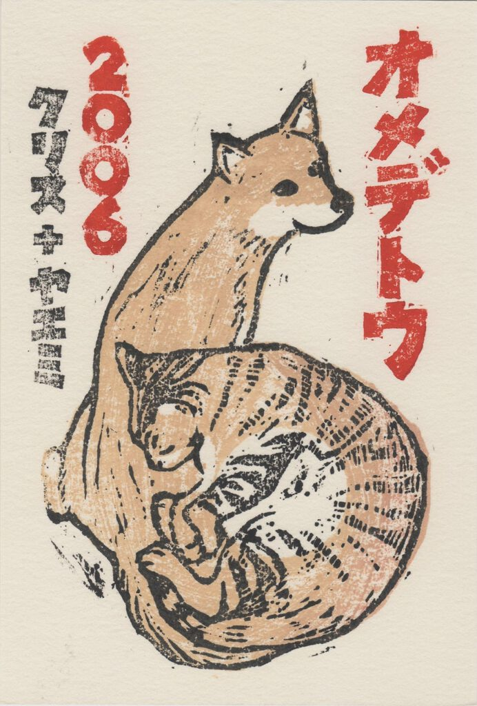 2006 (Heisei 18) New Year's Card: Year of the Dog