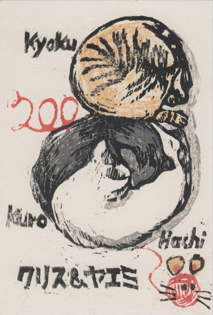 2008 (Heisei 20) New Year's Card: Year of the Rat