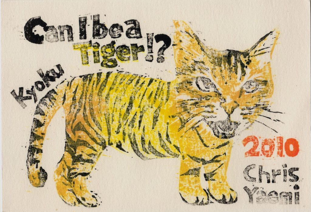 2010 (Heisei 22) New Year's Card: Year of the Tiger