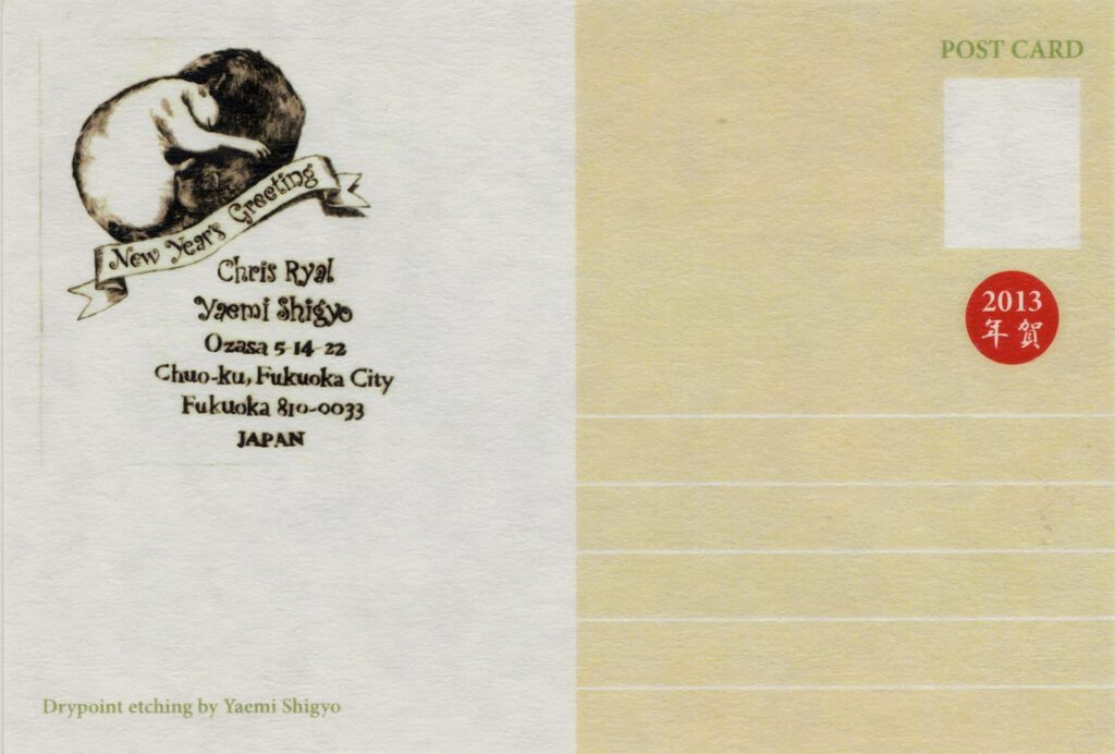 2013 (Heisei 25) New Year's Card: Year of the Snake (back)