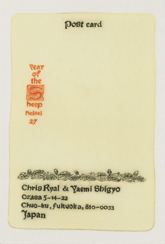 2015 (Heisei 27) New Year's Card: Year of the Sheep (back)