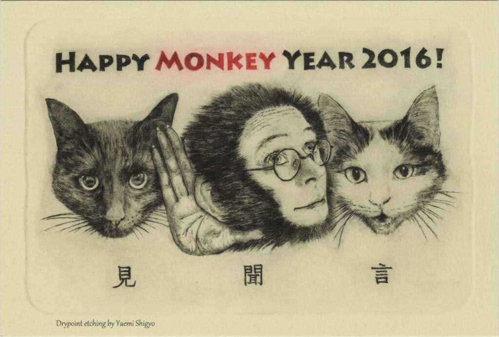 2016 (Heisei 28) New Year's Card: Year of the Monkey (front)