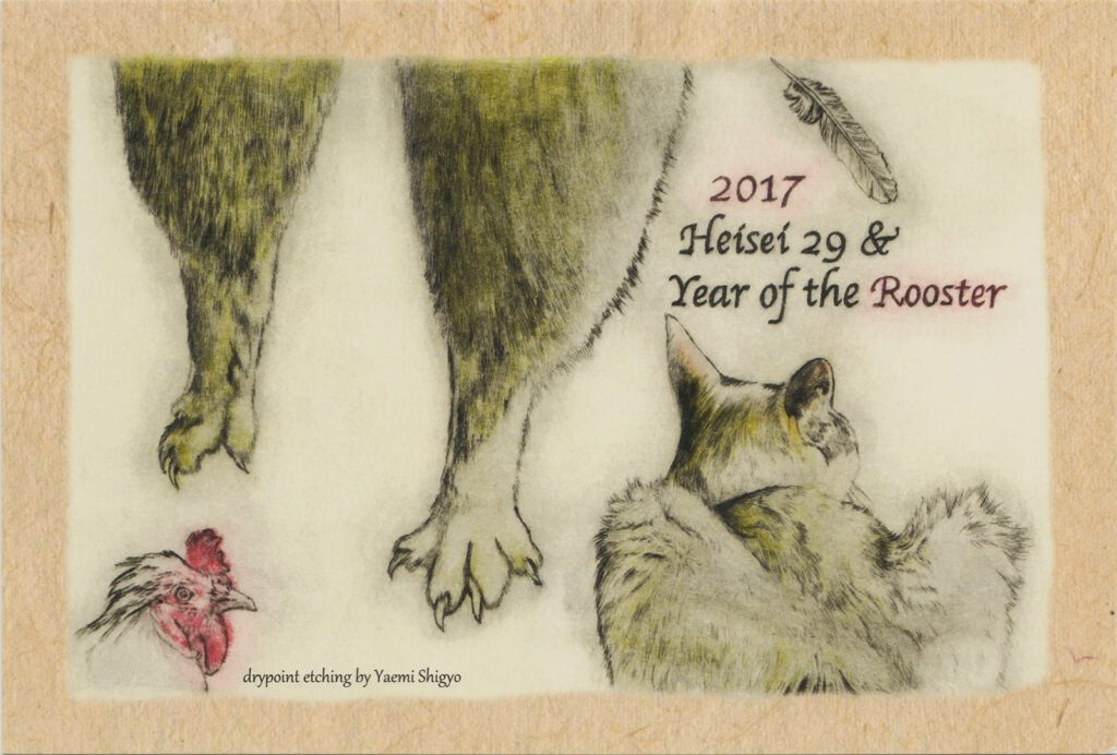 2017 (Heisei 29) New Year's Card: Year of the Rooster (front)