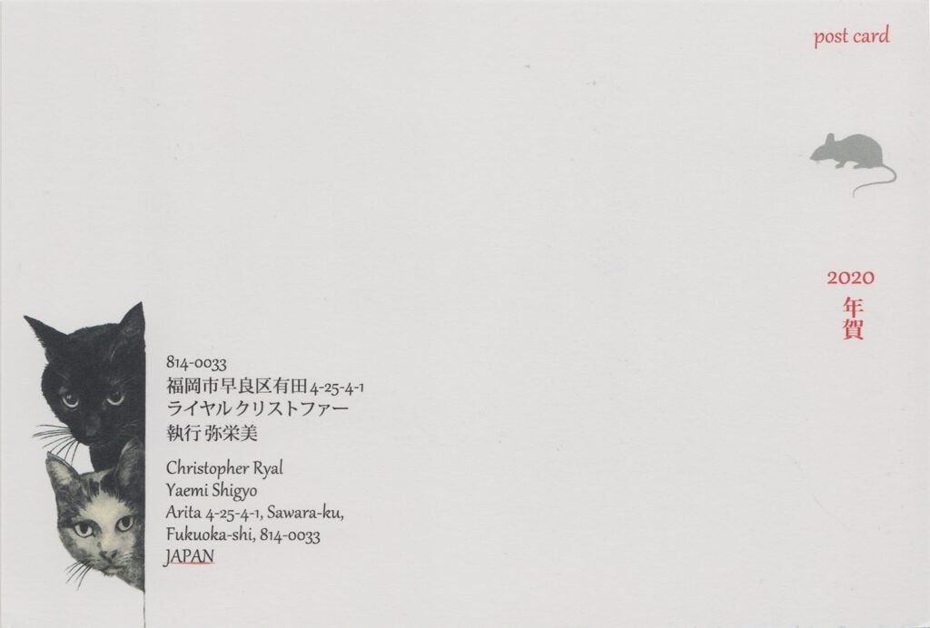 2020 (Reiwa 2) New Year's Card: Year of the Rat (back)