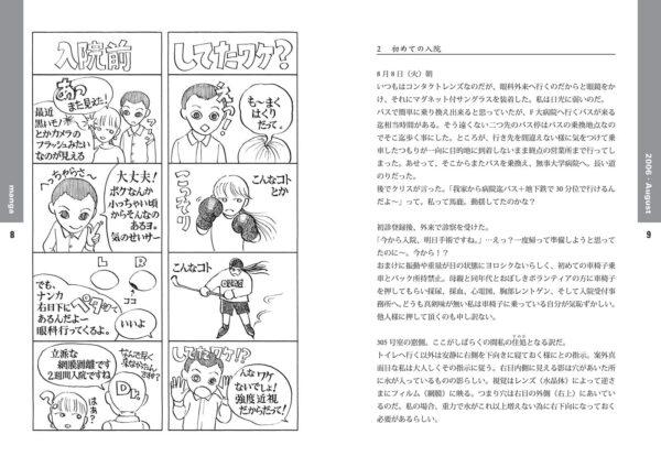 An Andalusian Dog's Life (Japanese manga & text)