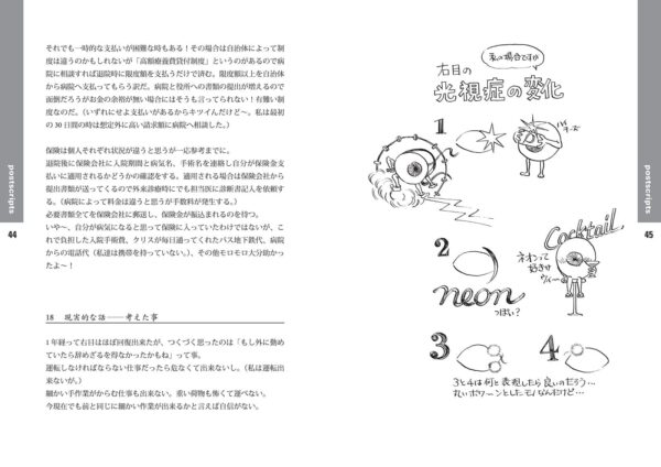 An Andalusian Dog's Life (Japanese illustration & text)
